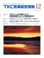 TKC医業経営情報No169
