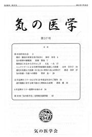 気の医学 第37号