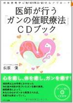 医師が行う「ガンの催眠療法」 CDブック