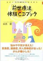 前世療法体験CDブック
