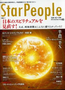 Star People 45巻