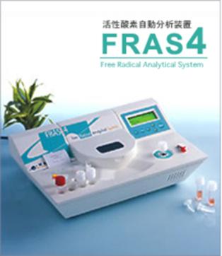 活性酸素自動分析装置FRAS4