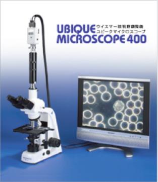 ウイスマー暗視野顕微鏡 ユビークマイクロスコープ