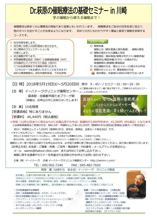 催眠療法基礎セミナーin川崎