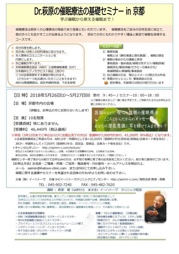 催眠療法基礎セミナーin京都