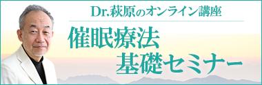 オンラインカレッジ|催眠療法基礎セミナー
